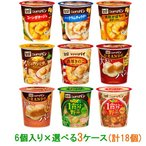 ポッカサッポロ じっくりコトコト こんがりパン カップスープ 6個入 お好み3ケース(18個) ぽかぽか 『送料無料(沖縄・離島除く)』