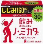 味の素 ノ・ミカタ(スティック) 30本 『送料無料(沖縄・離島除く)』