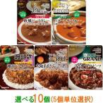 8月21入荷予定◆S&B(エスビー) 噂の名店 カレー 選べる10個(5個単位選択) 『送料無料(沖縄・離島除く)』