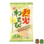 植垣米菓 烈火わさび 30g 3袋(メール便) 激辛 『ネコポス送料無料』