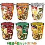エースコック まる旨 6種各4個セット(計24個)  カップ麺 ラーメン 『送料無料(沖縄・離島除く)』