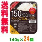 大塚食品 マイサイズ マンナンごはん 140g 24個 『送料無料(沖縄・離島除く)』