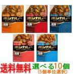 大塚食品 ボンカレー『ネオ』 230g お好み10個(5個単位) 『送料無料(沖縄・離島除く)』