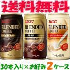 お好みで2ケースをお選びください。 すべて同じ種類でもかまいません。   【ブレンドコーヒー 185...