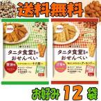 栗山米菓 タニタ食堂監修のおせんべい お好み 12