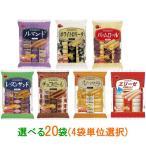 ブルボン 袋ビスケット 選べる20袋(4袋単位選択) 『送料無料(沖縄・離島除く)』