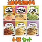 9月上旬予定◆キユーピー あえるパスタソース6種セット『パスタの具』(キューピー) 『ゆうパケット送料無料』