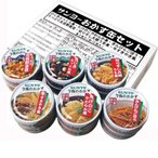 サンヨー堂 今夜のおかず 缶詰 12缶セット     『送料無料(沖縄・離島除く)』
