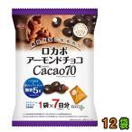 『提携会社直送品』 正栄デリシィ ロカボアーモンドチョコ カカオ70(7P)1ケース(12袋) 『送料無料(クール便)』