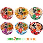 サッポロ一番 カップ麺 旅麺シリーズ 6種各2個セット(計12個)    『送料無料(沖縄・離島除く)』