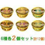 マルちゃん正麺 カップ麺 6種 各2個セット(計12個) ラーメン アソートセット 『送料無料(沖縄・離島除く)』
