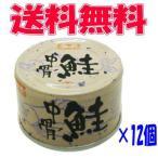 【送料無料(沖縄・離島除く)】田原缶詰 ちょうした 鮭(さけ)中骨 140g 12個