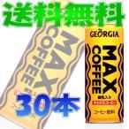 ジョージア マックスコーヒー 250g缶 1ケース(30本)『缶コーヒー』 『送料無料(沖縄・離島除く)』