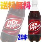 コカコーラ Dr Pepper(ドクターペッパー) 500ml 1ケース(24本) 『送料無料(沖縄・離島除く)』
