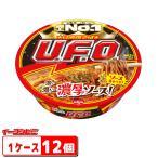 日清 焼そばUFO(ユーフォー) 129g 1ケース(12個) 焼きそば やきそば『送料無料(沖縄・離島除く)』 カップ麺