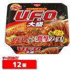 日清 焼そばU.F.O.(UFO)ビッグ 1ケース(12個) 『送料無料(沖縄・離島除く)』 ラーメン