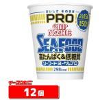 日清 カップヌードル PRO 高たんぱく&低糖質 シーフードヌードル 78g ×12個 『送料無料(沖縄・離島除く)』