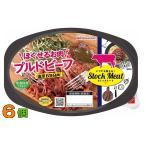日本ハム ほぐせるお肉 プルドビーフ110g 6個『送料無料(沖縄・離島除く)』