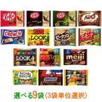 ネスレ・不二家・明治・ブラックサンダー・スニッカーズ チョコ菓子 大袋 選べる9袋(3袋単位選択)   『送料無料(沖縄・離島除く)』