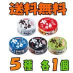 ホテイフーズ やきとり 缶詰 5種 各1個セット(たれ・うま辛・塩・ガーリック・柚子) 『ゆうパケット送料無料』