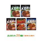 ハチ食品 メガ盛りカレー 300g お好み20個(5個単位選択)  選べる 『送料無料(沖縄・離島除く)』