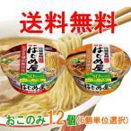 明星 低糖質麺 はじめ屋 糖質50%オフ お好み12個(6個単位選択) 『送料無料(沖縄・離島除く)』