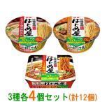 明星 低糖質麺 はじめ屋シリーズ 3種各4個セット(計12個)   『送料無料(沖縄・離島除く)』