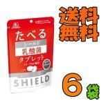 森永製菓 たべるシールド乳酸菌タブレット 33g 1ケース(6袋)『送料無料(沖縄・離島除く)』