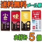 米屋 和楽の里ミニ羊羹 58g お好み5本 (メール便)和菓子 『ゆうパケット送料無料』