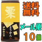 米屋 和楽の里ミニ羊羹 栗(くり) 58g 10本 (メール便)和菓子 『クロネコDM便送料無料』