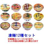 ニュータッチ 凄麺(すごめん) 12種セット カップ麺