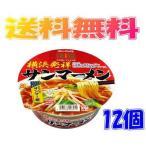 ニュータッチ 凄麺 横浜発祥サンマーメン 1ケース