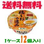 ニュータッチ 凄麺 鶏しおの逸品 1ケース(12個) 『送料無料(沖縄・離島除く)』