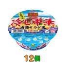 ヤマダイ ニュータッチ 凄麺 冷し中華海藻サラダ風 12個『送料無料(沖縄・離島除く)』