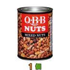 訳あり●QBB ミックスナッツ缶 1kg 1缶 【賞味期限2021.3.16】 『送料無料(沖縄・離島除く)』