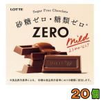 『提携会社直送品』 ロッテ ゼロ(ZERO) 50g 20個セット(10個x2) 『送料無料(クール便)』