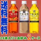 キリン 午後の紅茶 500ml 24本入り×お好み2ケース(48本) 『送料無料(沖縄・離島除く)』