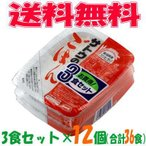 サトウのごはん 新潟県産コシヒカリ 3パック