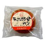 【送料無料(離島・沖縄別途送料)】天然酵母パン ジャムパン 12個