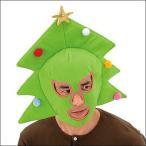 X'masツリーマスク  / クリスマス・かぶりもの・キャップ