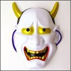 おめん般若 おに 鬼  / お面・マスク・かぶりもの・仮面