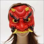 鬼(おに)お面  / マスク・かぶりもの・仮面