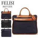フェリージ FELISI バッグ ビジネスバッグ ブリーフケース 8637 2 DS 選べるカラー
