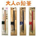 大人の鉛筆 芯削りセット 彩 北星鉛筆 OTP-680【ゆうパケットA選択可】