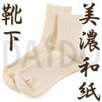 Regular Socks - 和紙の靴下 レディース (生成り) 美濃和紙&オーガニックコットン 松久永助紙店 【ゆうパケットA選択可】