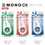 トンボ MONO 修正テープ 詰め替えタイプ 本体 (CT-CX) 【ゆうパケットB選択可】