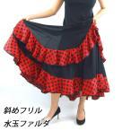 ダンス衣装 BH6603 斜めフリル水玉ファルダ ダンス フラメンコ衣装 スカート