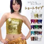 スパンコール ダンス衣装 BA1806 スパンコールチューブトップ セール ダンス衣装 スパンコールトップス ha-k