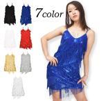 スパンコール 衣装 FI0412 フリンジショートドレス ダンス衣装 スパンコール
