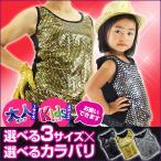 スパンコールタンクトップ HP 子供 レディース 大人 ステージ衣装 ヒップホップ ダンス 衣装